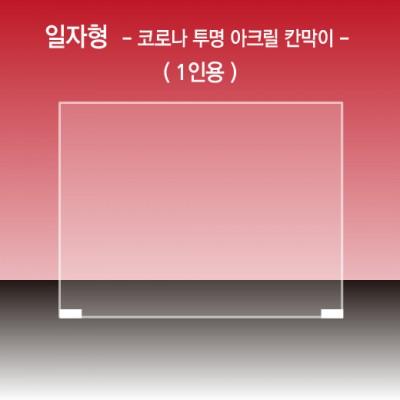 코로나 투명 아크릴 칸막이 (일자형)